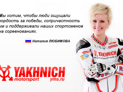 Athlete Yakhnich Motorsport - a new program for popularizing motorsport!