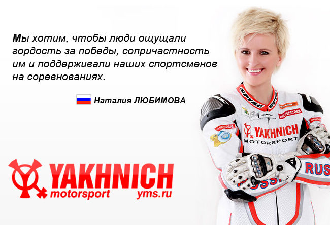 Athlete Yakhnich Motorsport – a new program for popularizing motorsport!