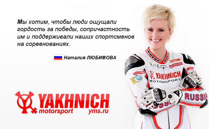 Athlete Yakhnich Motorsport - a new program for popularizing motorsport!