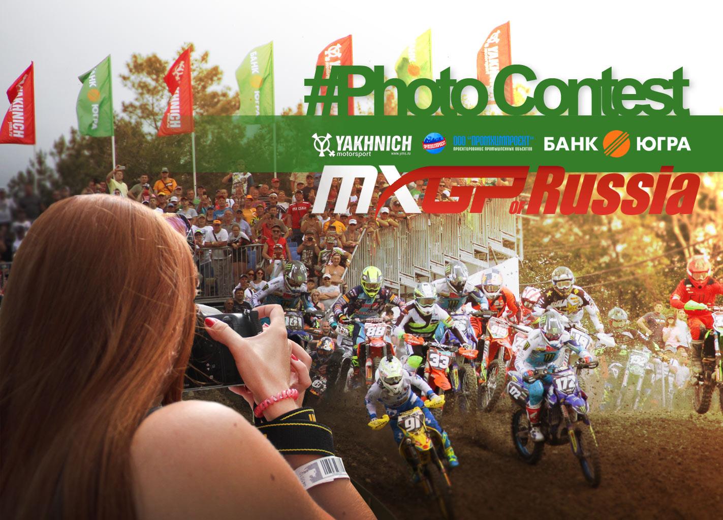 MXGP of Russia: Фотоконкурс российского этапа чемпионата мира по мотокроссу!