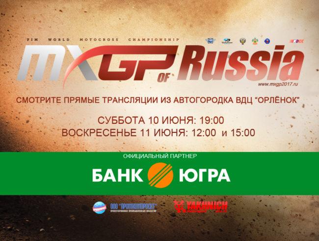 MXGP of Russia. Студия Яхнич Моторспорт – 15:00 мы снова в эфире!