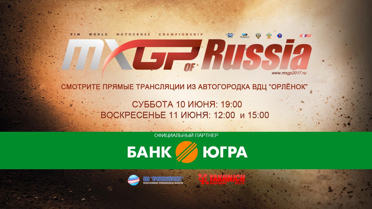 MXGP of Russia: Прямой эфир из студии Яхнич Моторспорт в 12:00