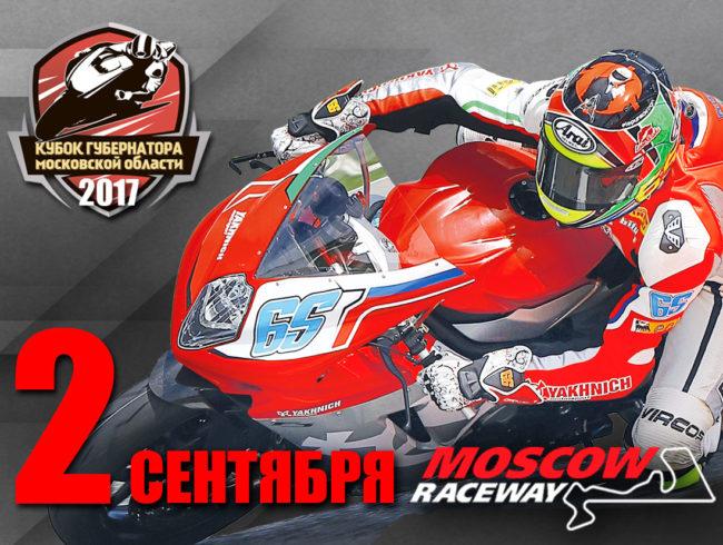 Кубок губернатора Московской области – 2 сентября!