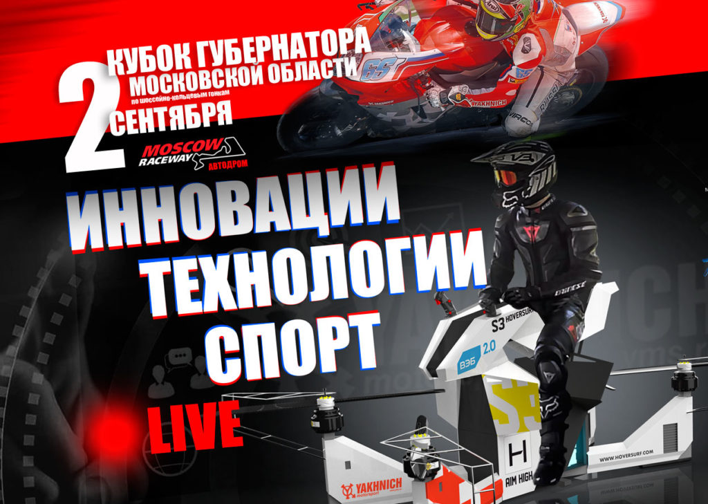 Кубок губернатора Московской области в прямом эфире!