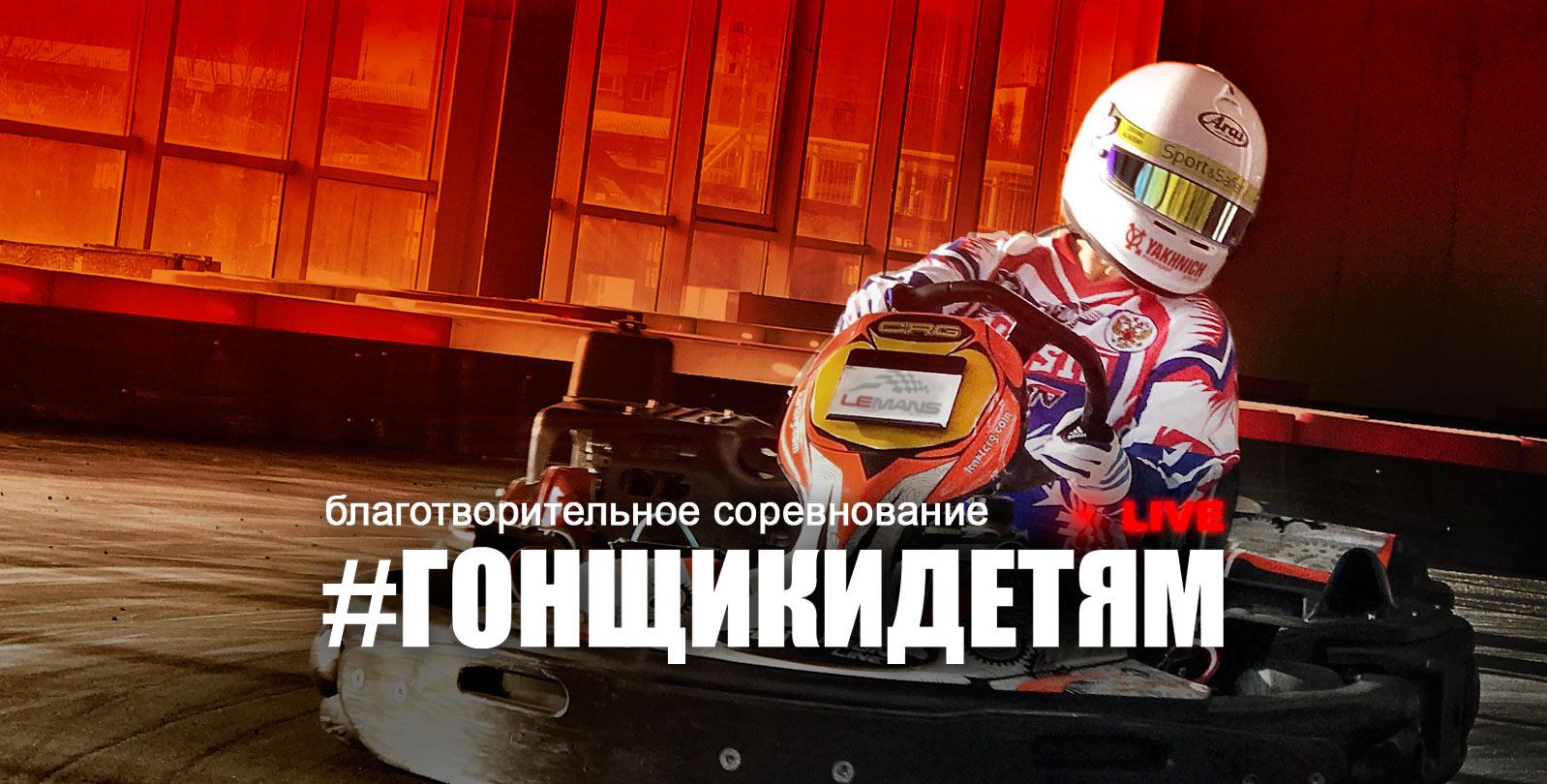 #гонщикидетям в прямом эфире!