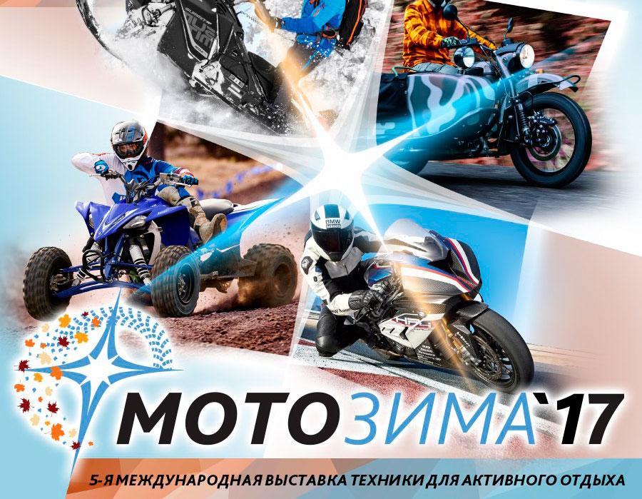 Яхнич Моторспорт на выставке «Мотозима–2017» в Сокольниках!