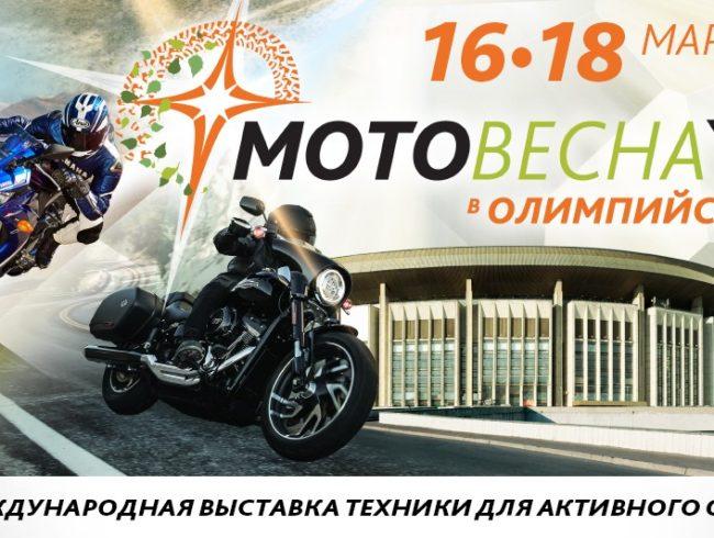 Мотовесна-2018 в Олимпийском: фристайл мотокросс, аквабайк и шоу в бокале…