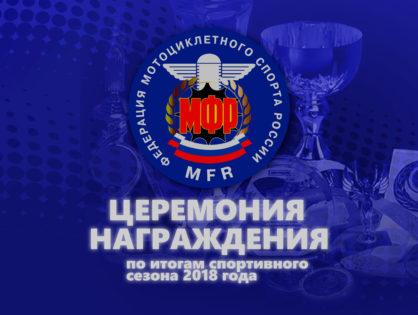 Награждение чемпионов и победителей по итогам спортивного сезона 2018 года – в прямом эфире!