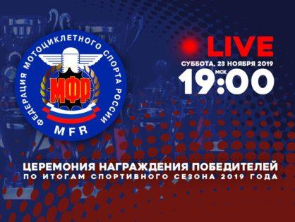 Награждение чемпионов и победителей по итогам спортивного сезона 2019 года в российском мотоспорте состоится вечером 23 ноября в Москве!
