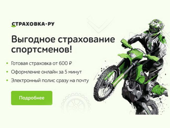 Страховка.Ру стала страховым партнером Федерации мотоциклетного спорта России