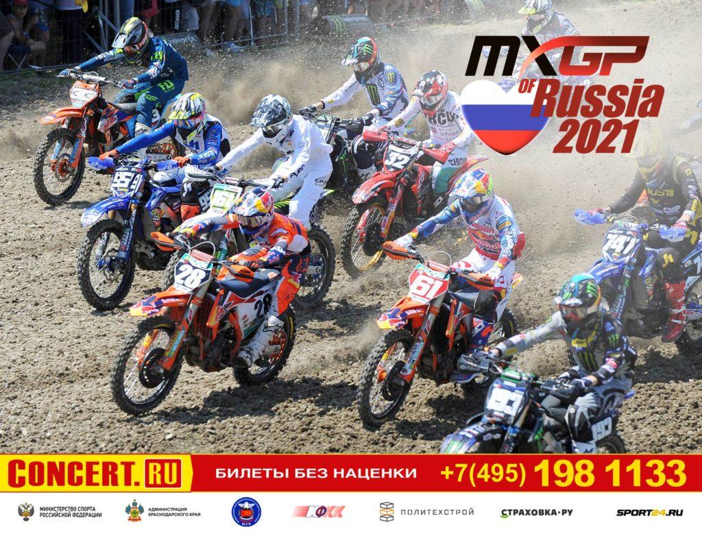 Билеты на Гран-При России по мотокроссу уже в продаже!
